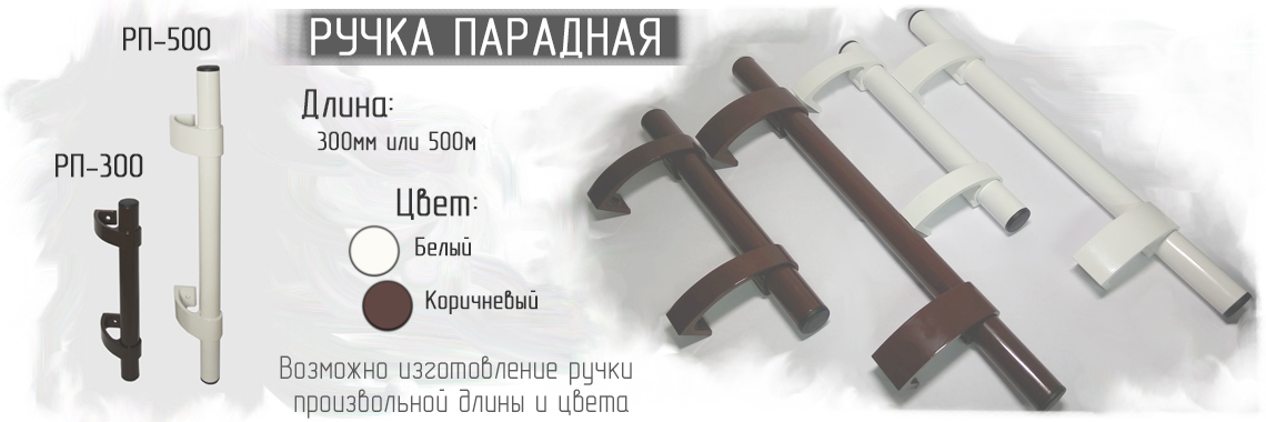 РП-500/300