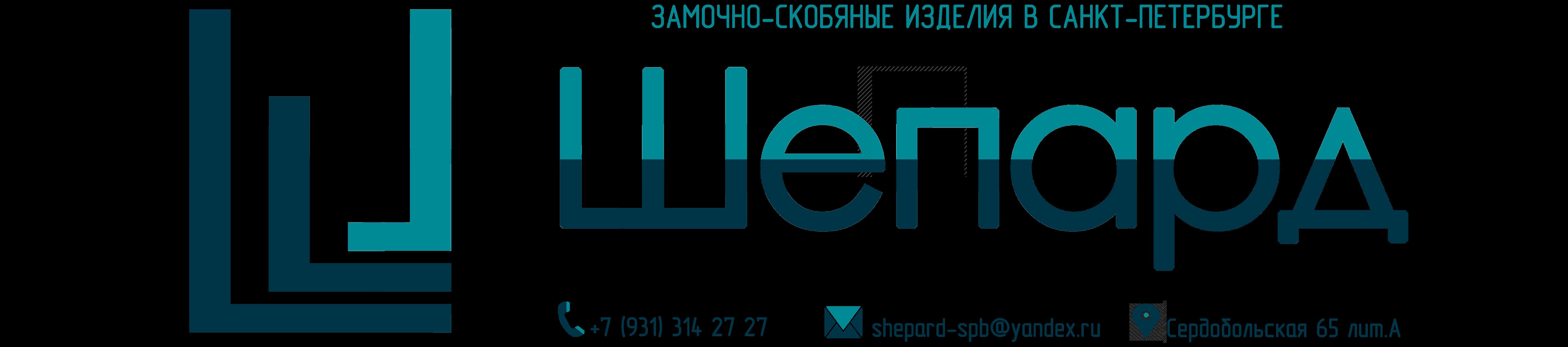 Шепард.рф